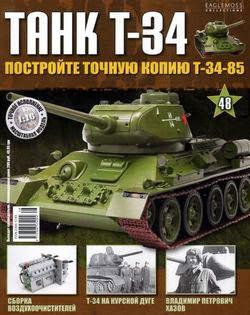 Танк T-34 №48 (2014)