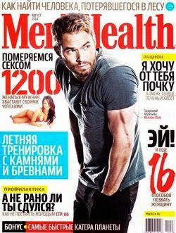 Men's Health №8 (август 2014 / Россия)