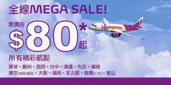 HK Express今晚又要搶飛,【Mega Sale】14個航點優惠低至單程$80起,航線包括日、韓、台、馬泰等。