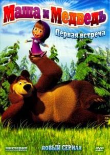 Cô Bé Siêu Quậy Và Chú Gấu Xiếc