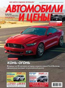 Автомобили и цены №38 (сентябрь 2014)