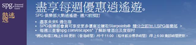 Starwood喜達屋【Hot Escape】, Sheraton喜來登、Westin威斯汀、W Hotel、St. Regis瑞吉等酒店,未來6週住宿低至31折,只限3日訂購,至8月30日止!