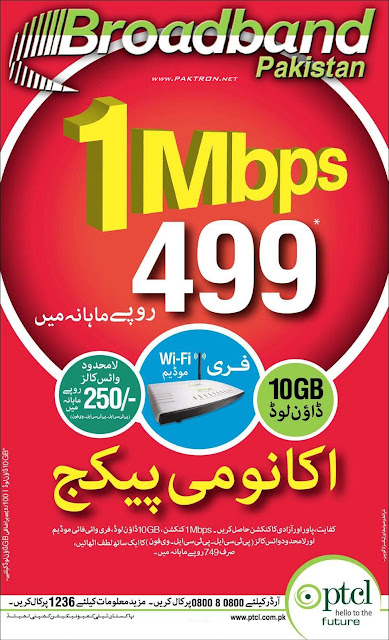 banner of ptcl economy dsl package