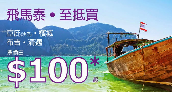 今晚(8月8日)零晨12點HK Express,沙巴、檳城,來回機票$150起(連稅$816),清邁、布吉來回機票$310起(連稅$988)!