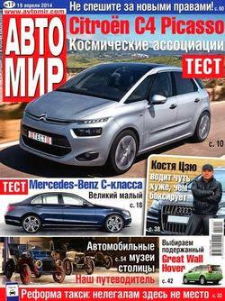 Автомир №17 (апрель 2014 / Россия)