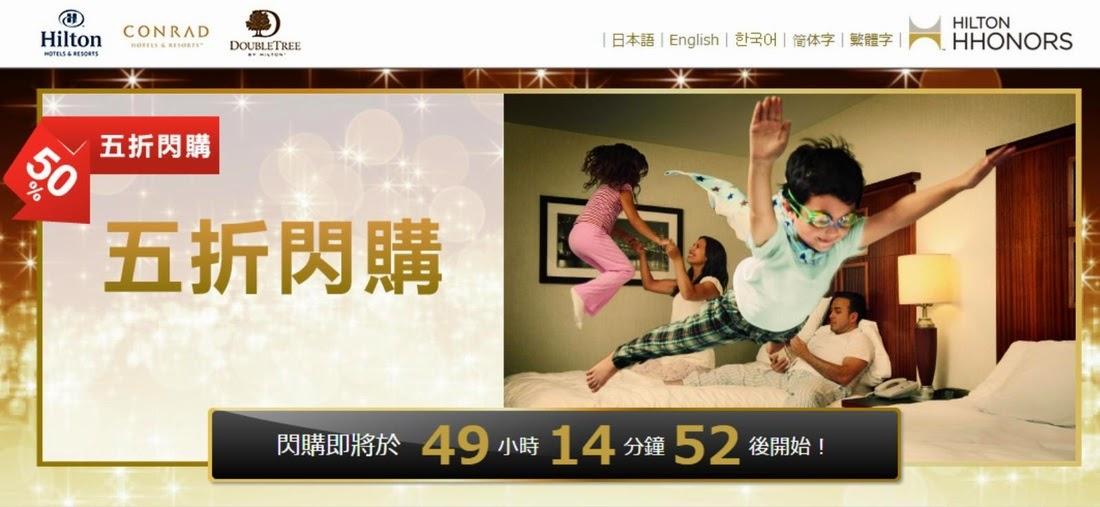 Hilton 希爾頓旗下14間日韓酒店「五折閃購」,星期二開售,只限4日。