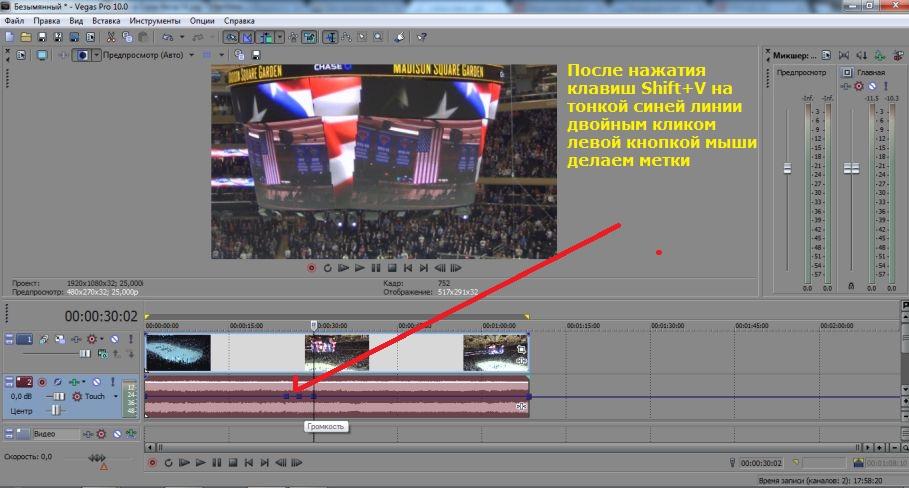Инструкция По Использованию Sony Vegas Pro 10 - фото 9