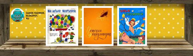 Советские книги для детей сайт