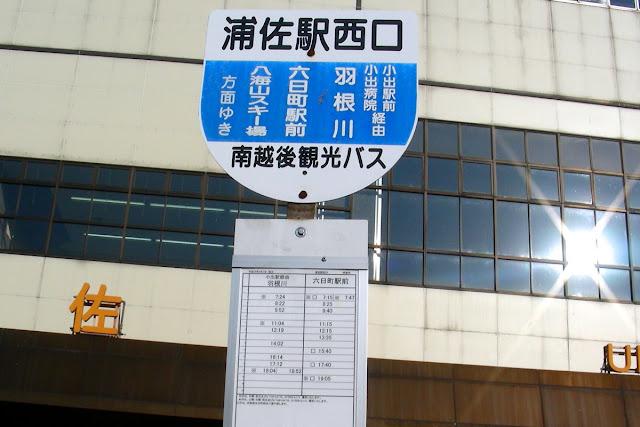浦佐駅前バス停
