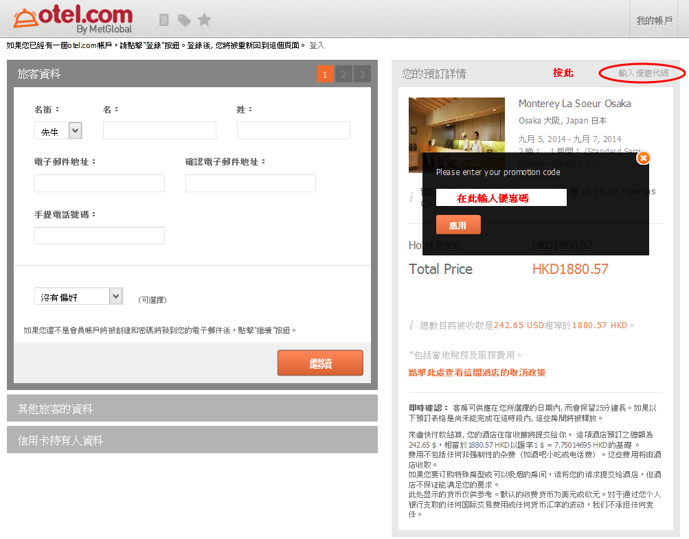 otel.com new interface-promo code 25 oct 2014