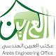 Alareen