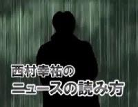 西村幸祐のニュースの読み方