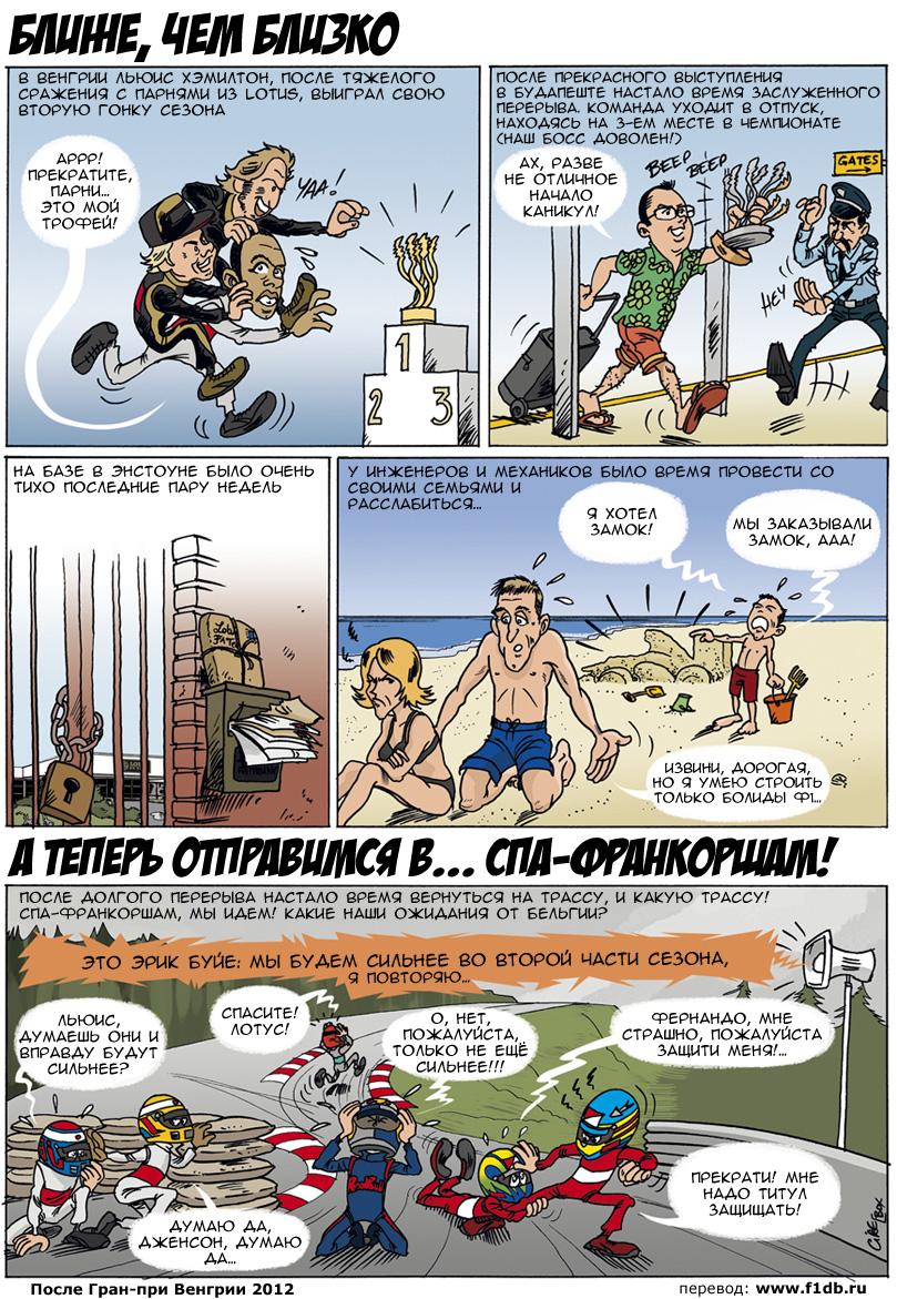 Комикс Cirebox и Lotus F1 Team после Гран-при Венгрии 2012 на русском