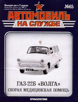 Автомобиль на службе №65 (2014)