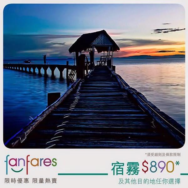 fanfares- 宿霧 港幣890,連稅港幣1354