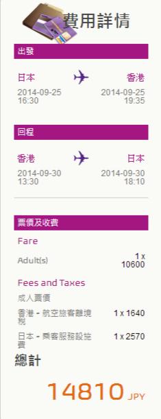 名古屋飛香港來回10,600円起(約HK$803),連稅14,810円(約HK$1,122);