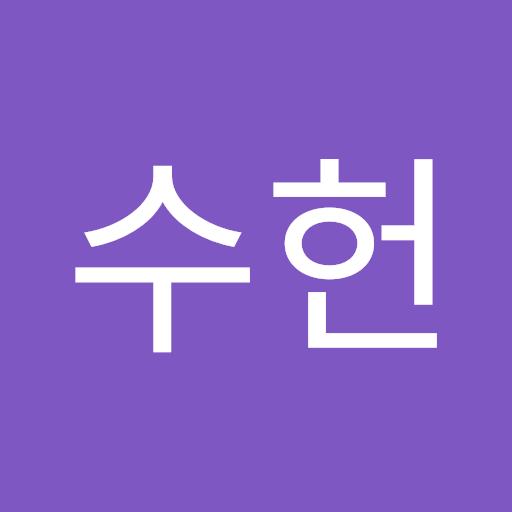 수헌 Lee