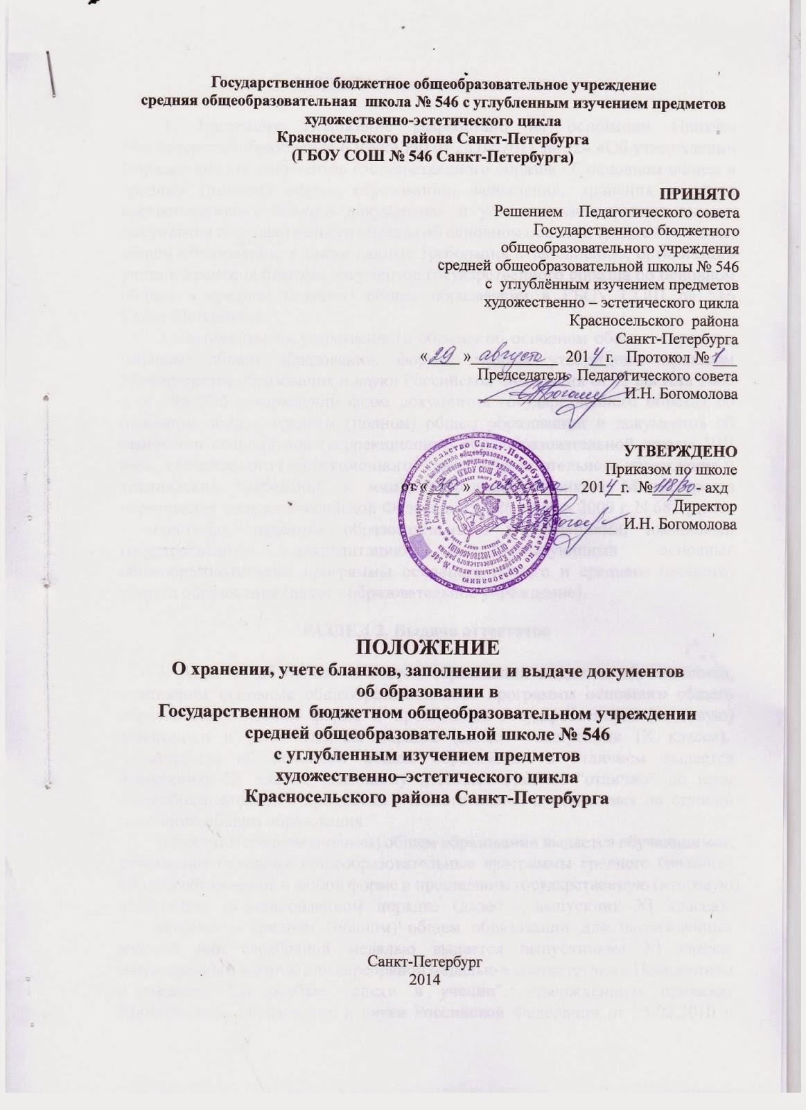 Внутренняя опись документов личного дела бланк snapshotart.ru