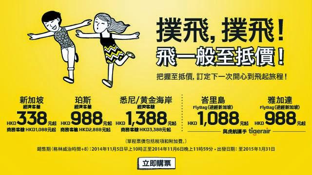 Scoot酷航【澳洲旺季】機票優惠,香港單程飛新加坡$338起、珀斯$988、悉尼/黃金海岸$1,388起,明年1月前出發,明日早上10點開賣。