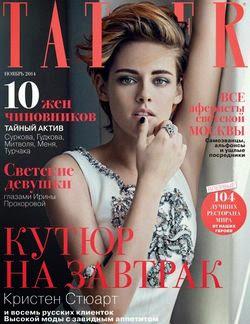 Tatler №11 (ноябрь 2014)
