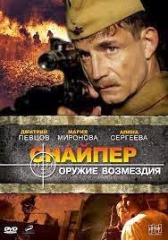 Lính Bắn Tỉa Báo Thù - Sniper: Weapon Of Retaliation poster