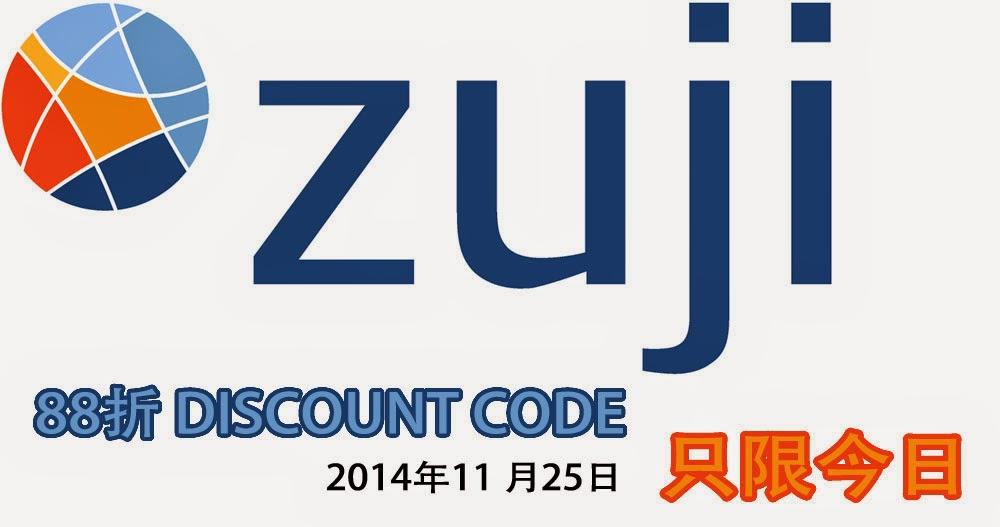Zuji 最新88折優惠碼Discount code,有效至今晚11點59分(11月25日)。
