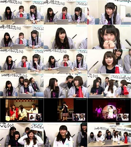 (TV-Variety)(720p) YNN [NMB48チャンネル] ジケンだぜっ!!山田菜々24時「つなぎYNN」 #5 150516
