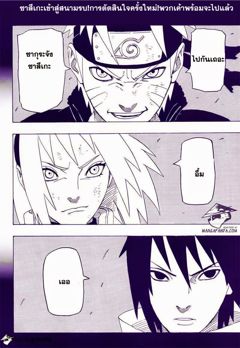 Naruto - ตอน ระเบิดแล้ว - 1
