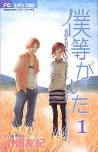 Manga Bokura ga Ita Bahasa Indonesia Online