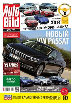 Auto Bild №11 (ноябрь 2014)