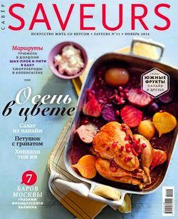 Saveurs №11 (ноябрь 2014)