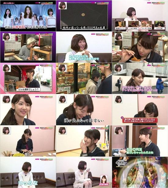 (TV-Variety)(720p) AKB48・SKE48・NMB48 – AKB と XX! ep61 150526