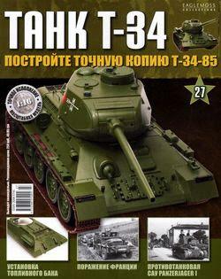 Танк T-34 №27 (2014)