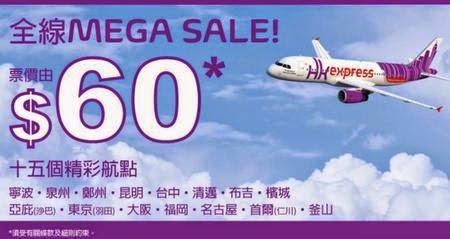 HK Express「Mega Sale」15個航點全面減價,低至每程$60,今晚零晨12點(9月19日)開賣。