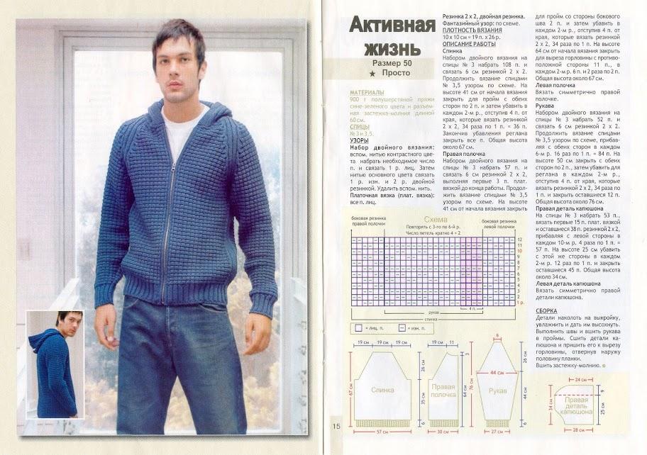 Мужское вязание спицами модели и схемы 64