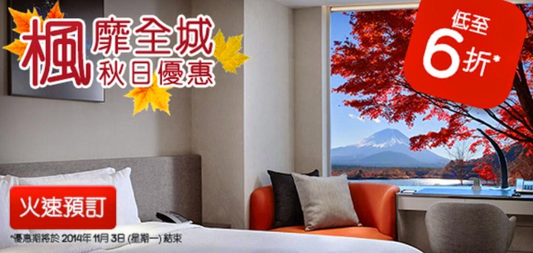 Hotels.com「楓靡全城」酒店優惠,低至6折,2014年12月18前入住