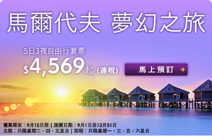 Expedia馬爾代夫5日3夜套票$4569起連稅,優惠期至9月15日!