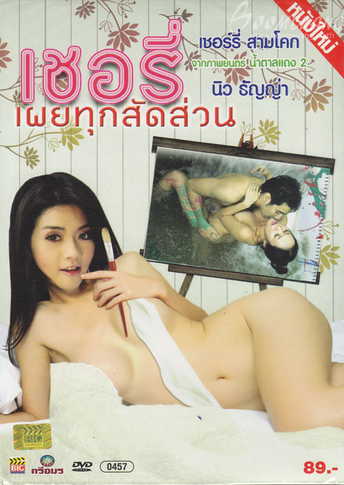 cherryp0 Cherry puay took sad suan [2010] DVDRip x264 MP2 SeeingMole