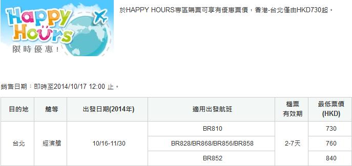 長榮航空Eva air【台北機票】優惠,$730起($1,294連稅),優惠至明日中午12點。