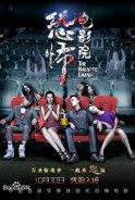 Rạp Chiếu Phim Ma Ám - The Haunted Cinema poster