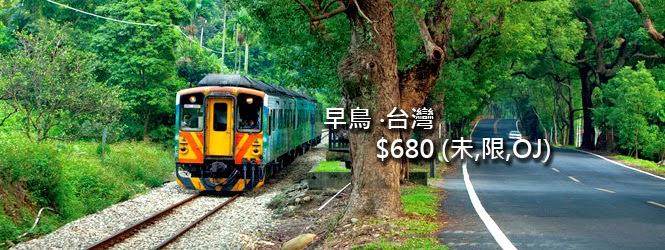 【華航優惠】香港飛台北、台中、高雄$680起,優惠至1月31日止。