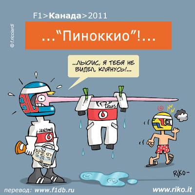 комикс Дженсон Баттон и Льюис Хэмилтон на Гран-при Канады 2011