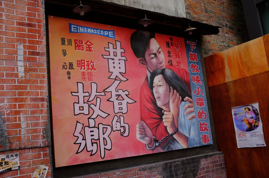 Bo Pi Liao historic street in Taipei