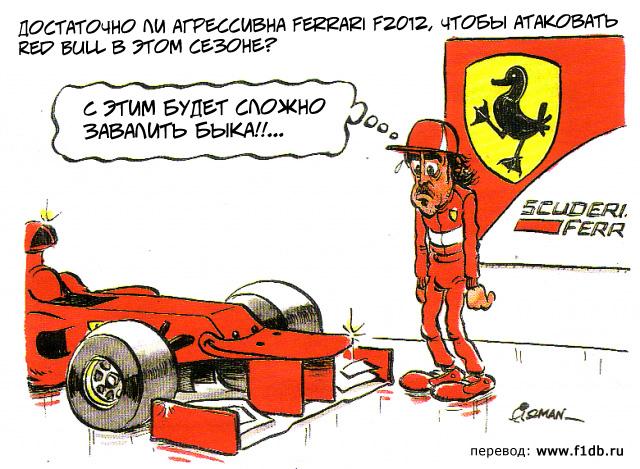 Фернандо Алонсо размышляет о новой Ferrari F2012 - комикс Fiszman