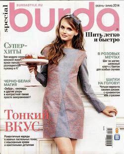 Burda Special Шить легко и быстро №4 осень-зима 2014