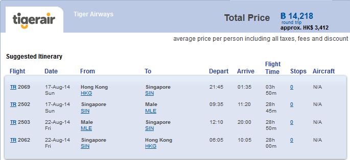 香港去馬爾代夫最平航班