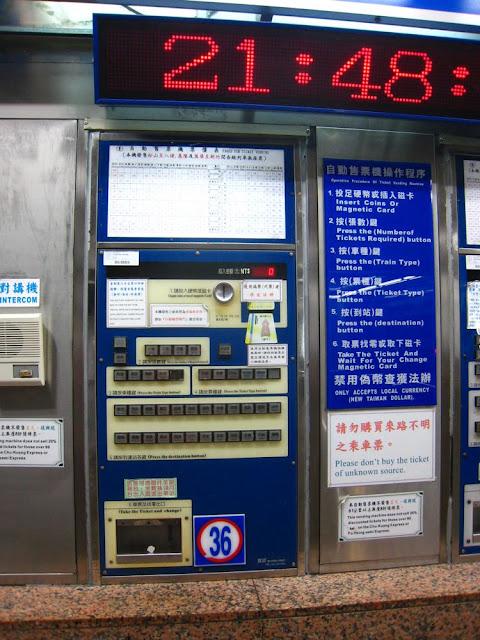 台铁自动售票机