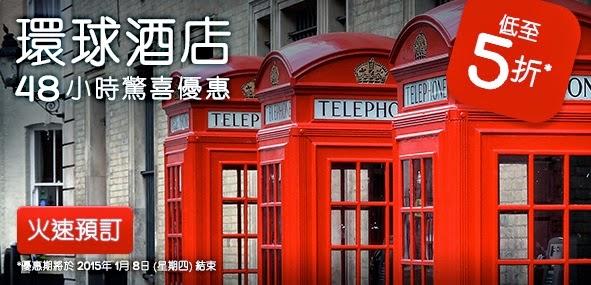 Hotels .com日韓亞美歐酒店「限時48小時」,優惠低至5折,2月22日前入住,經已開賣。
