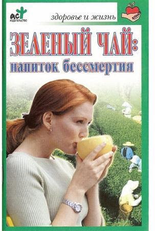 Зеленый чай. Напиток бессмертия