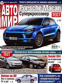 Автомир №17 (апрель 2014)